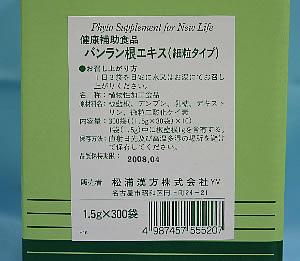 松浦漢方 バンラン根エキス 板藍根、ばんらんこん 【細粒タイプ】300包 1.5gx300