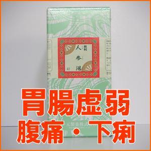 【第2類医薬品】一元製薬 胃腸の薬 人参湯[ にんじんとう/ニンジントウ ] 2000錠