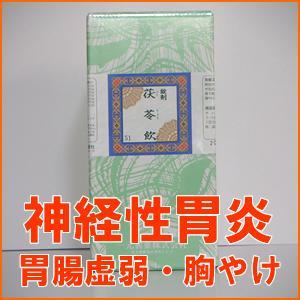 【第2類医薬品】一元 茯苓飲[ ぶくりょういん/ブクリョウイン ] 2000錠
