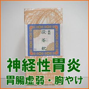 【第2類医薬品】一元 茯苓飲[ ぶくりょういん/ブクリョウイン ] 1000錠