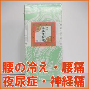 【第2類医薬品】一元 苓姜朮甘湯[ りょうきょうじゅっかんとう/リョウキョウジュッカントウ ] 2000錠