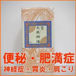 【第2類医薬品】一元製薬 大柴胡湯[ だいさいことう/ダイサイコトウ ] 1000錠