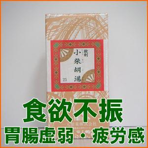 【第2類医薬品】一元製薬 胃の薬 小柴胡湯[ しょうさいことう/ショウサイコトウ ] 1000錠