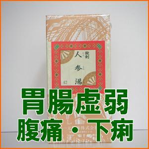 【第2類医薬品】一元製薬 人参湯[ にんじんとう/ニンジントウ ] 1000錠 胃腸の薬