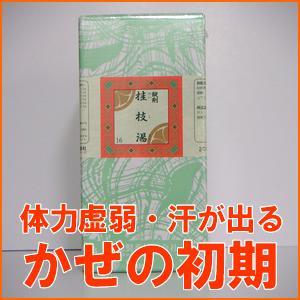 【第2類医薬品】一元製薬 桂枝湯[ けいしとう/ケイシトウ ] 2000錠