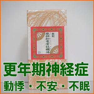 【第2類医薬品】一元製薬 柴胡加竜骨牡蠣湯[ さいこかりゅうこつぼれいとう/サイコカリュウコツボレイトウ ] 830錠