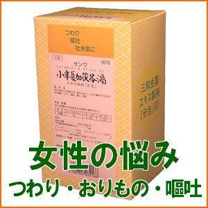 【第2類医薬品】三和生薬 サンワ 小半夏加茯苓湯[ しょうはんげかぶくりょうとう/ショウハンゲカブクリョウトウ ] エキス細粒 分包 90包