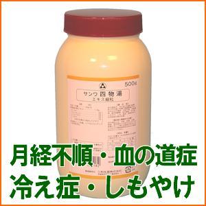 【第2類医薬品】三和生薬 サンワ 四物湯[ しもつとう/シモツトウ ] エキス細粒 お徳用 500g