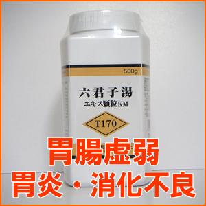 【第2類医薬品】一元製薬 胃の薬 六君子湯[ りっくんしとう/リックンシトウ ] 顆粒エキス 500g
