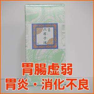 【第2類医薬品】一元製薬 胃の薬 六君子湯[ りっくんしとう/リックンシトウ ] 2000錠