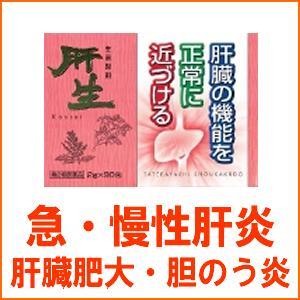 【第2類医薬品】建林松鶴堂 肝生[ かんせい/カンセイ ] 90包