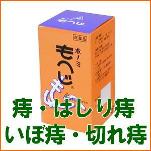 【第2類医薬品】ホノミ漢方 痔の薬 もへじ 135カプセル