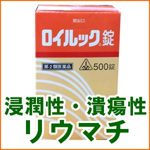 【第2類医薬品】ホノミ漢方 ロイルック錠 500錠 神経痛・リウマチの薬