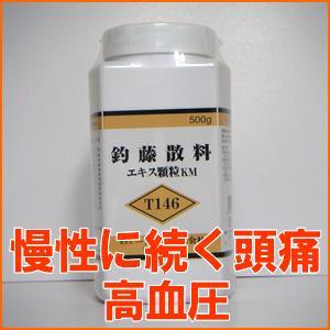 【第2類医薬品】一元 釣藤散料[ ちょうとうさんりょう/チョウトウサンリョウ ] エキス顆粒 500g