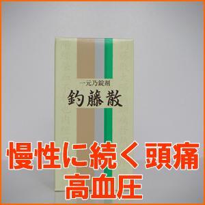 【第2類医薬品】一元製薬 釣藤散料[ ちょうとうさん/チョウトウサン ] 830錠
