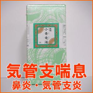 【第2類医薬品】一元 小青竜湯[ しょうせいりゅうとう/ショウセイリュウトウ ] 2000錠