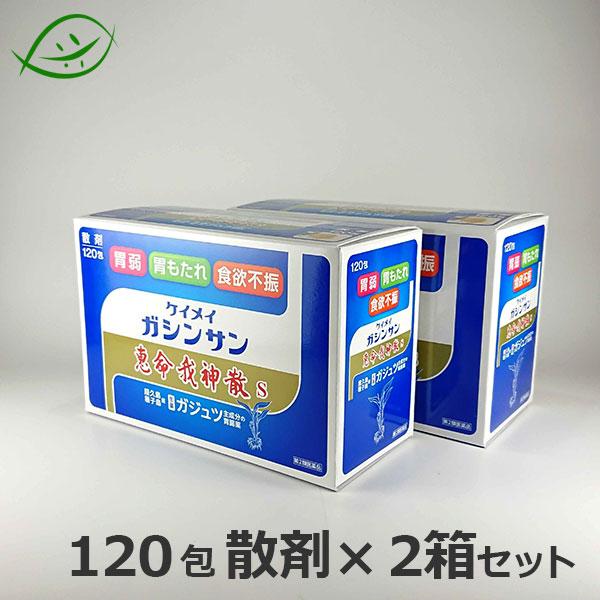 【第2類医薬品】恵命我神散S[ けいめいがしんさん/ケイメイガシンサン ] 散剤 120包×2個セット セット販売