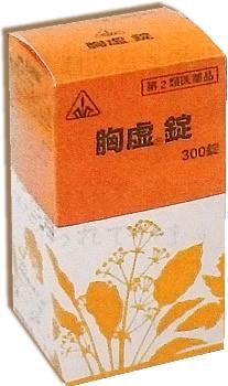 【第2類医薬品】剤盛堂薬品 胸虚錠[ きょうきょじょう/キョウキョジョウ ] 300錠 ホノミ漢方