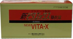【第2類医薬品】ビタエックス薬品 プラセンタ 胎盤 製剤 Vitax 新ビタエックス糖衣錠 300錠 オマケはビタエックス30粒!!