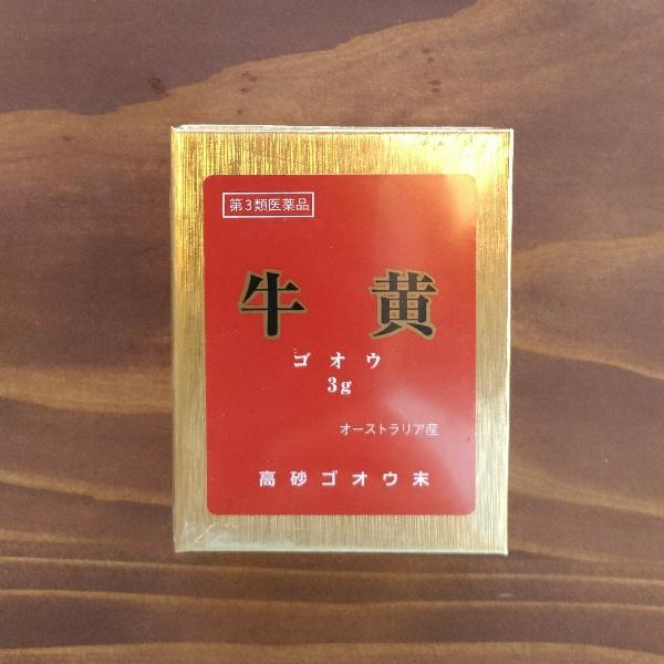 【第3類医薬品】高砂薬業 牛黄末[ ごおうまつ/ゴオウマツ ] 3g 粉末
