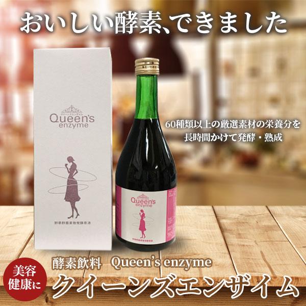 酵素飲料Queen'senzymeクイーンズエンザイム500mlプチ断食は美味しくなくちゃ!こんなに美味しい酵素が!?