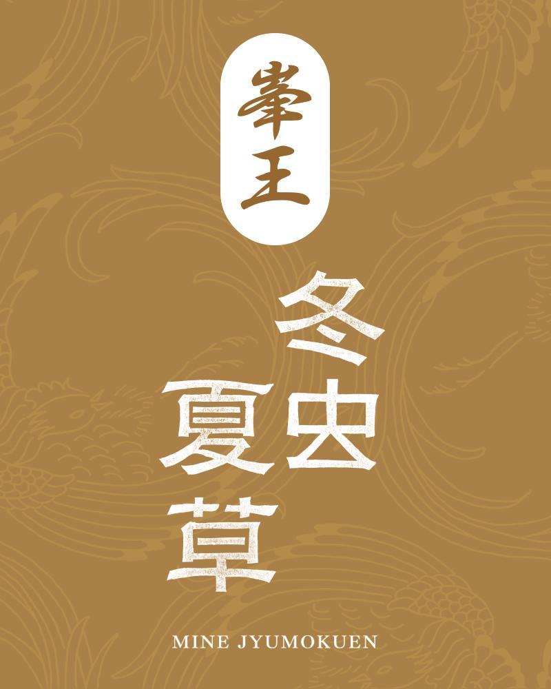 純国産品 冬虫夏草 60粒 熊本県産 峯樹木園 とうちゅうかそう トウチュウカソウ