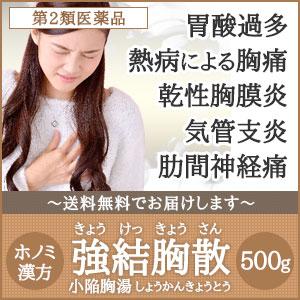 【第2類医薬品】ホノミ漢方 強結胸散[ きょうけっきょうさん/キョウケッキョウサン ] 小陥胸湯[ しょうかんきょうとう/ショウカンキョウトウ ] 500g