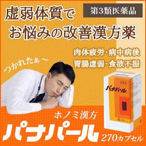 【第3類医薬品】ホノミ漢方 バナパール 270カプセル