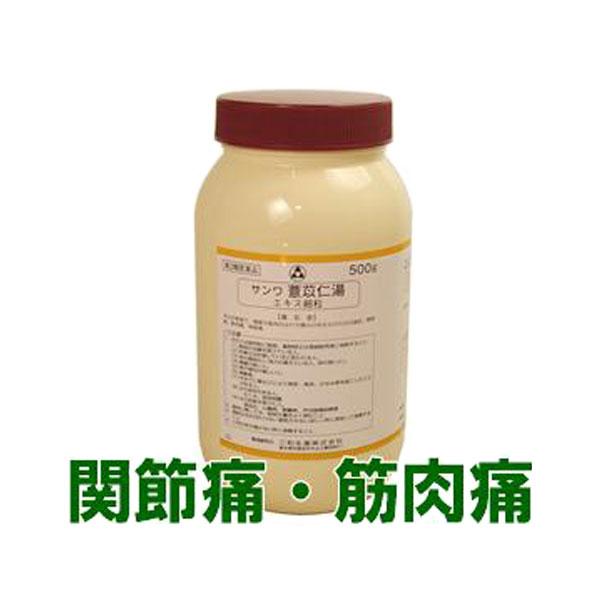 【第2類医薬品】サンワ よく苡仁湯[ よくいにんとう/ヨクイニントウ ] 500g