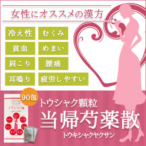 """Tokishakuyakusan """"トウシャク"""" granules 90 packages and the Peony's thank you ladle"""