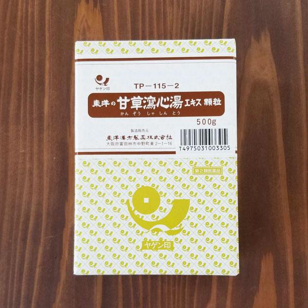 【第2類医薬品】東洋漢方 甘草瀉心湯 500g 当店厳選