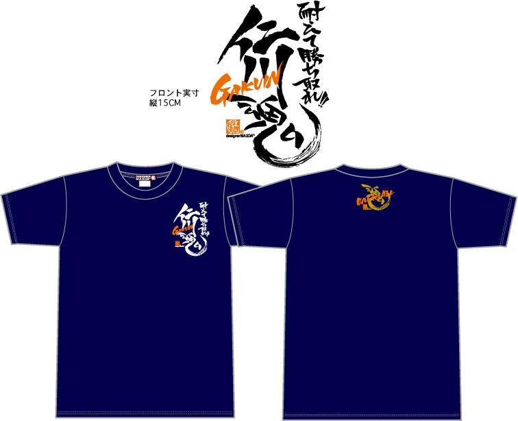 書き起こし魂デザイン・オーダー・ドライTシャツ使用20枚パック