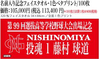 名前入り記念フェイスタオル・1色ベタプリント/100枚