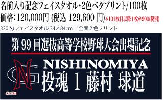 名前入り記念フェイスタオル・2色ベタプリント/100枚