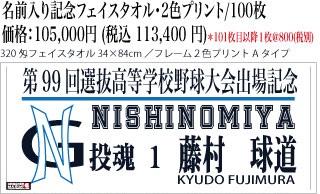 名前入り記念フェイスタオル・2色プリント/100枚