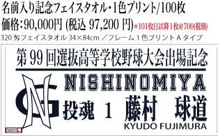 名前入り記念フェイスタオル・1色プリント/100枚