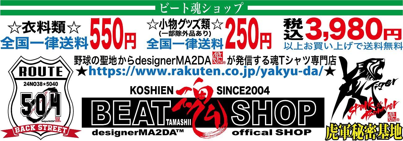 ビート魂ショップ:これぞ!オリジナル魂Tシャツ〜デザイナーマツダのオフィシャルショップ!