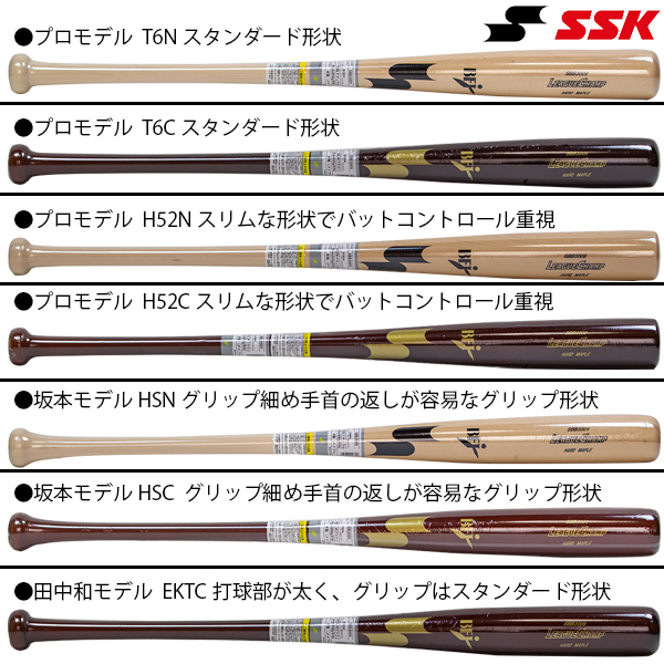 送料無料 2020限定 野球 ラッピング無料 ※ラッピング ※ バット 硬式木製 BFJマーク入り プロモデル SSK SBB3009 リーグチャンプ メイプル