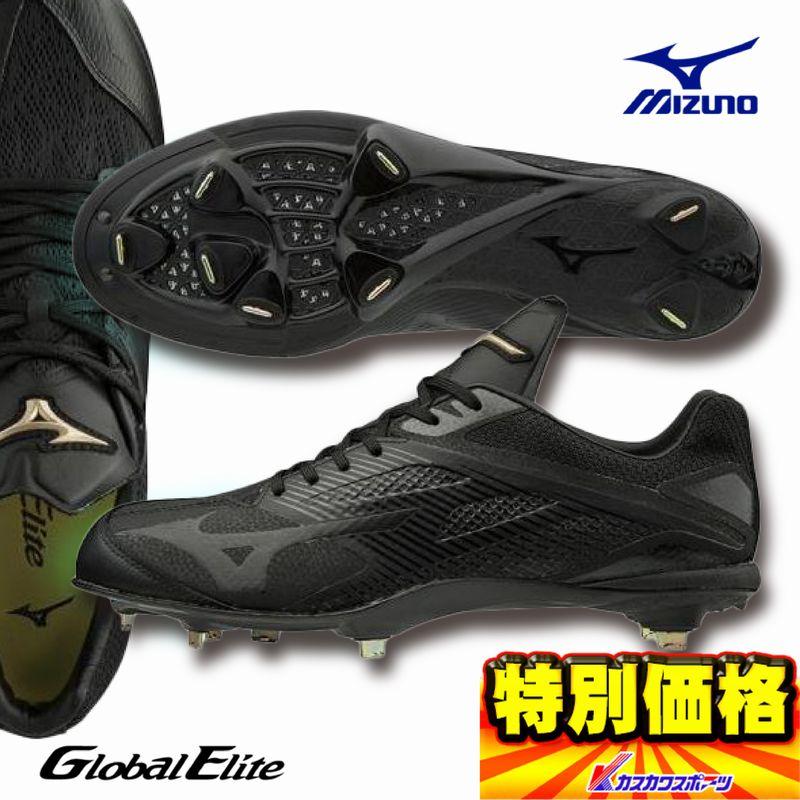 【送料無料】2020年モデル ミズノ MIZUNO 野球スパイク 金具埋め込み式 グローバルエリートGEハイストQS 11GM191000