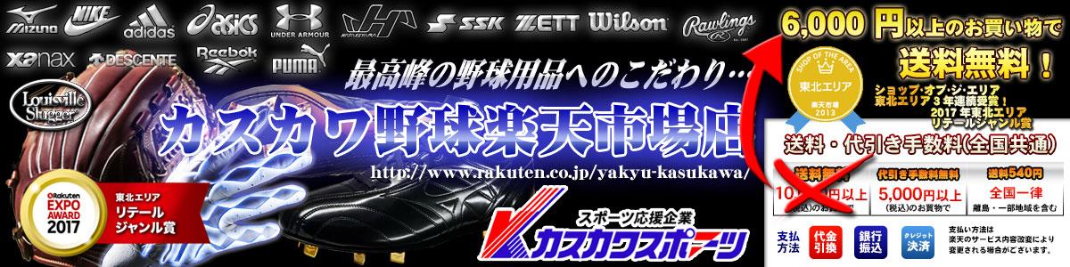 カスカワ野球楽天市場店:WBC侍JAPAN日本代表やカタログに無い限定品もある野球専門店でーす!