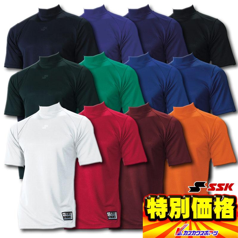 2020年2月度月間優良ショップ受賞 エスエスケイ SSK 野球用半袖アンダーシャツ SC-ST お得クーポン発行中 12色展開 おすすめ SP0901 SCS120HH ハイネック半袖アンダーシャツ