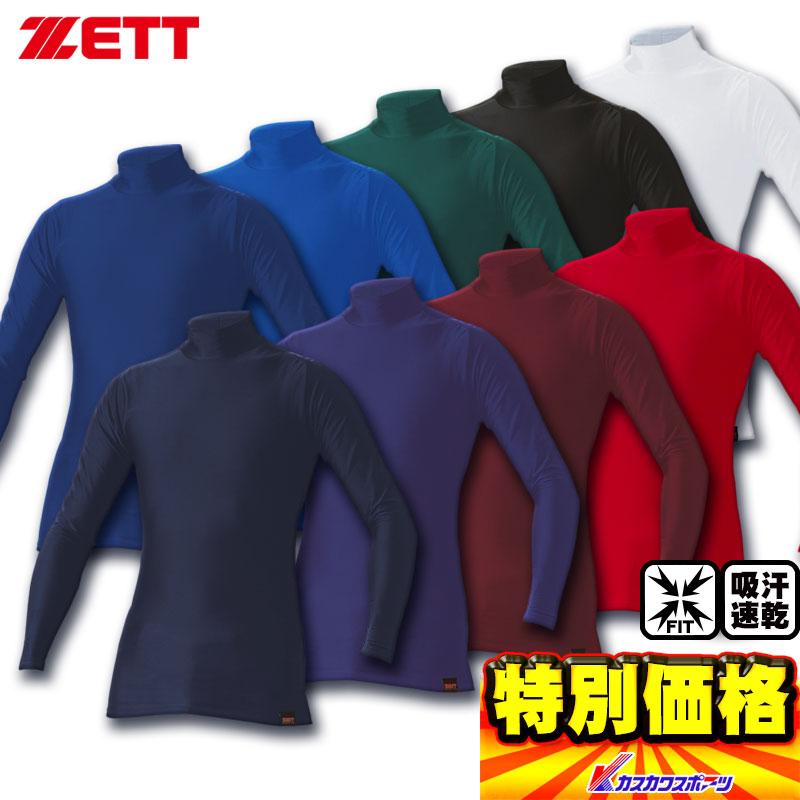 2020年2月度月間優良ショップ受賞 蔵 カタログ外限定品 ZETT ピタアンダーシャツ ハイネック 新作 人気 BO908 長袖フィットアンダーシャツ ジュニアサイズも対応 学生野球 9色展開