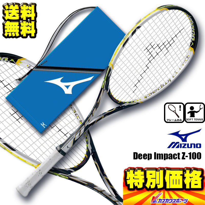 50%OFF 【送料無料】 ミズノ MIZUNO ソフトテニス用ラケット ディープインパクトZ-100 63JTN66009【SP0901】