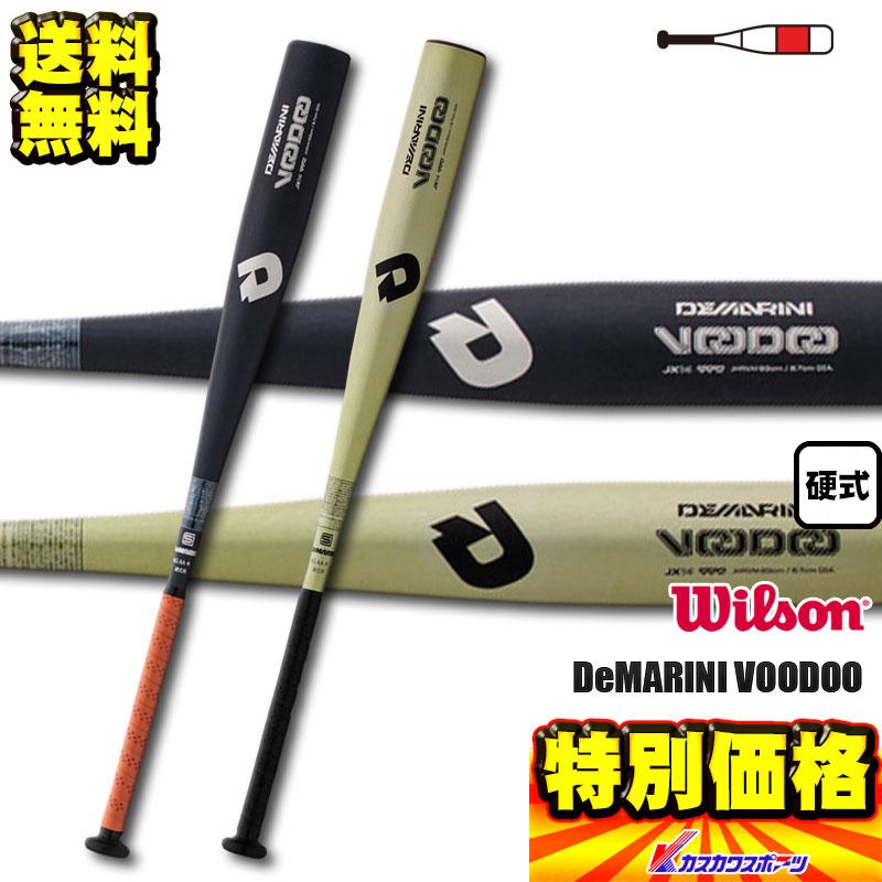 ディマリニ 硬式金属バット ヴードゥ WTDXJHRVM 2色展開【SP0901】