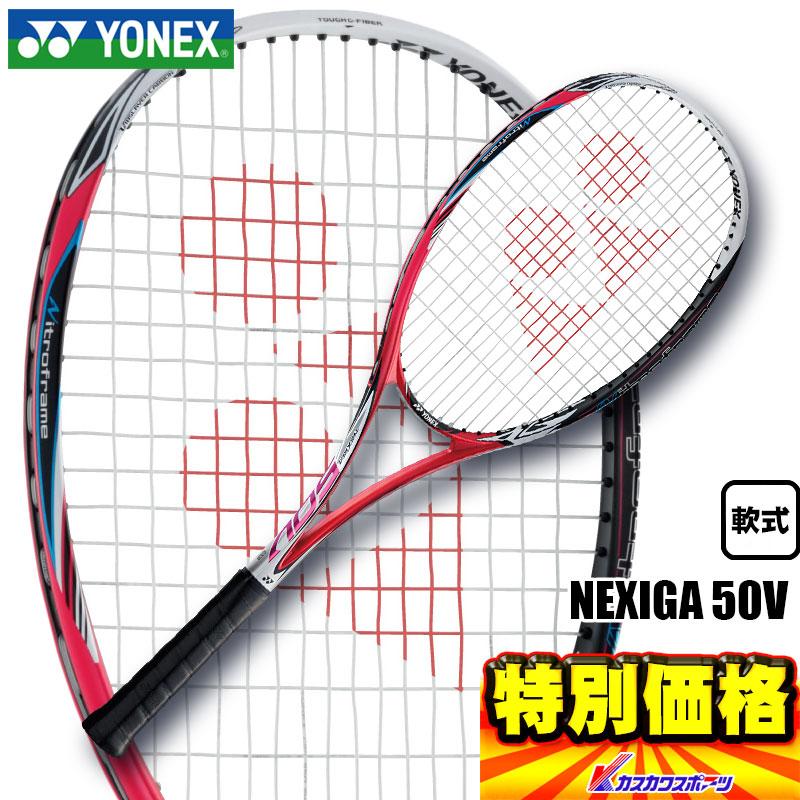 50%OFF ヨネックス YONEX ソフトテニスラケット ネクシーガ50V 248 ダークピンク NXG50V フレームのみ【SP0901】