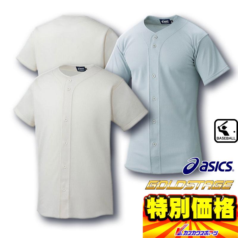 2020年2月度月間優良ショップ受賞 アシックス 一般 野球 スクール 返品送料無料 SP0901 BAS011 ゲームシャツ 豪華な 二色展開