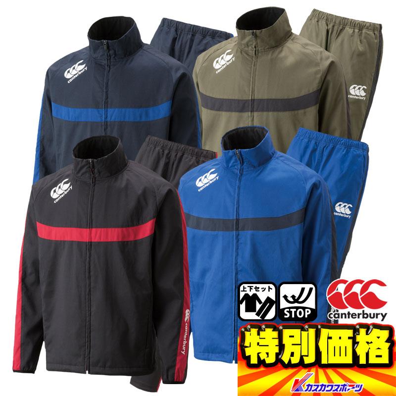 カンタベリー ストレッチウインドジャケット&ストレッチウインドパンツ 上:RG78512 下:RG18512