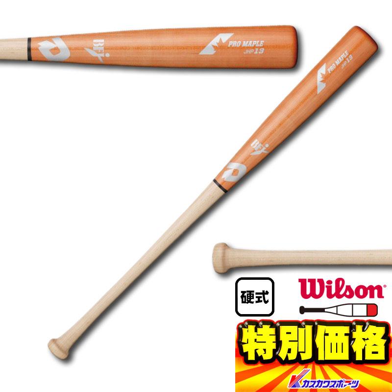 ウィルソン 一般硬式用木製バット ディマリニ プロメープル 13T型 WTDXJHP13