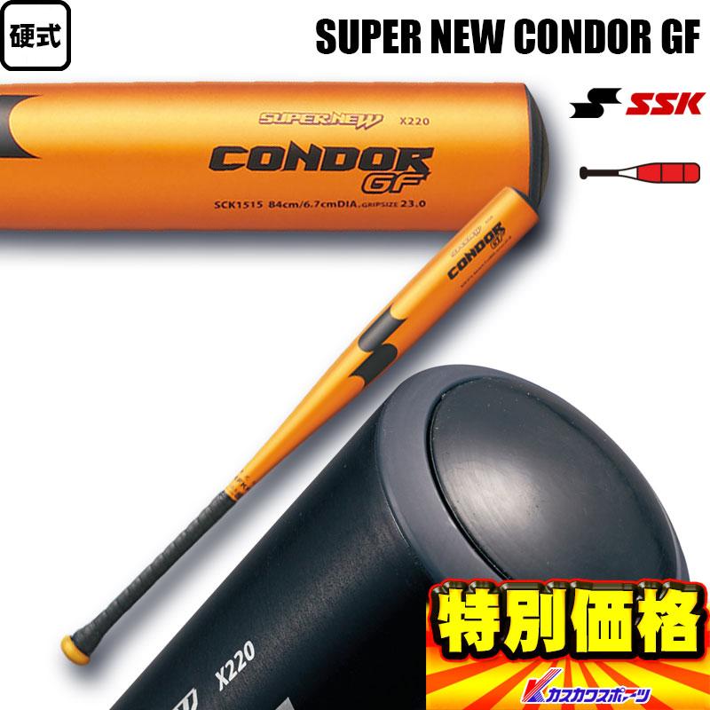 エスエスケイ 硬式金属バット スーパーニューコンドルGF SCK1515【SP0901】