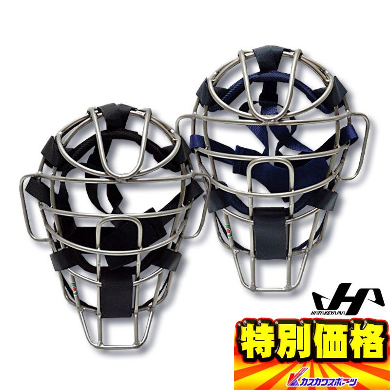 【送料無料】 ハタケヤマ HATAKEYAMA 軟式ハイクラスキャッチャーギア マスク CGN-T